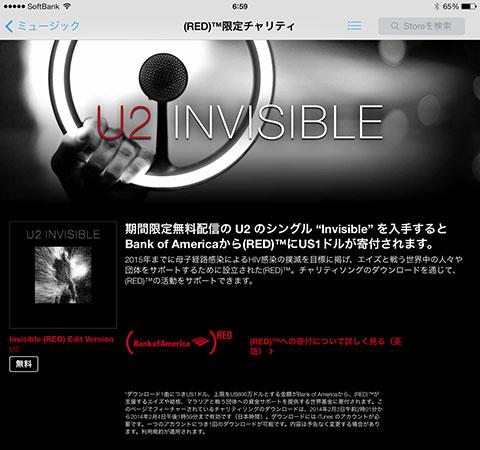 U2「Invisible (RED) Edit Version」