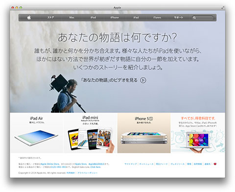 Apple - iPad - あなたの物語は何ですか?