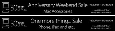 Macintosh 30周年週末限定セール