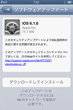 iOS 6.1.6 ソフトウェア・アップデート