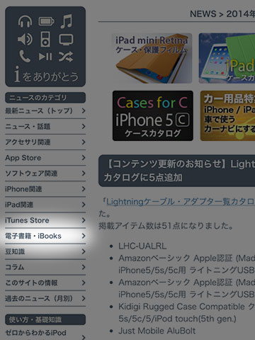 電子書籍・iBooks カテゴリ