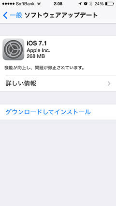 iPhone/iPod touch/iPad用 iOS 7.1 ソフトウェア・アップデート