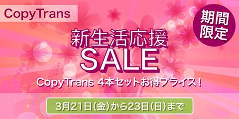 CopyTrans 新生活応援セール