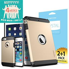 Spigen HAPPY 4 Weeks 新生活・新社会人応援フェア 第二弾 iPhone 5s/5/iPad mini Retina ケース タフ・アーマー With タフ・アーマー 保護フィルム付き
