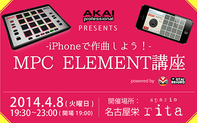 -iPhoneで作曲しよう!-MPC ELEMENT講習会 in名古屋