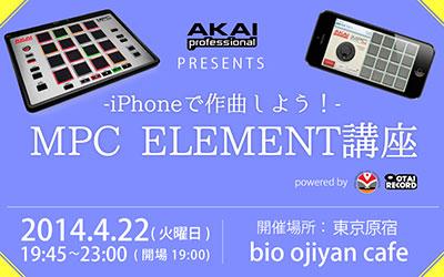 -iPhoneで作曲しよう!-MPC ELEMENT講習会 in原宿