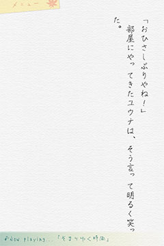 佐倉ユウナの上京・下