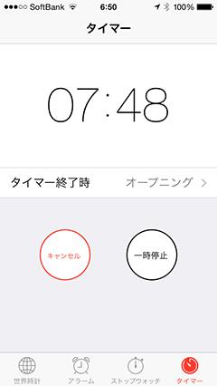 iOS 7のタイマー