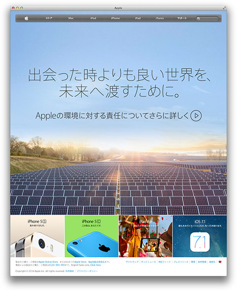 Apple – 環境に対する責任