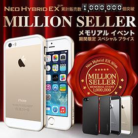 Spigen iPhone 5s/5 ケース NEO HYBRID EX SLIM 1,000,000個 突破イベント