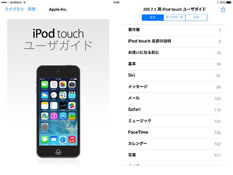 iOS 7.1 用 iPodtouch ユーザガイド