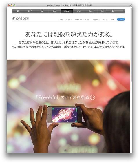 Apple - iPhone 5s - あなたには想像を超えた力がある