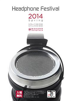 春のヘッドフォン祭 2014