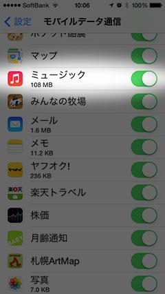 iTunes Matchのモバイルデータ通信使用量