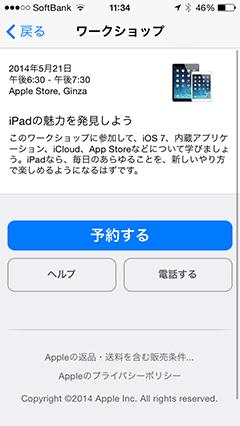Apple Storeのワークショップ予約