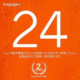 Spigen渋谷パルコ店 開店2周年記念キャンペーン