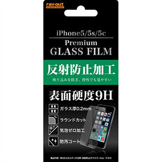 iPhone 5/5s/5c用 9Hさらさらタッチ反射・指紋防止ガラスフィルム