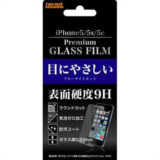 iPhone 5/5s/5c用 9Hブルーライト低減・光沢指紋防止ガラスフィルム