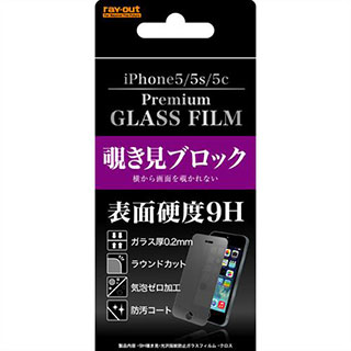 iPhone 5/5s/5c用 9H覗き見・光沢指紋防止ガラスフィルム