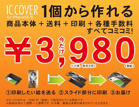 オリジナルIC-COVER制作サービス