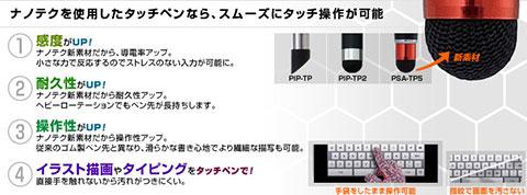 Touch Pen nano(PSA-TP5シリーズ)