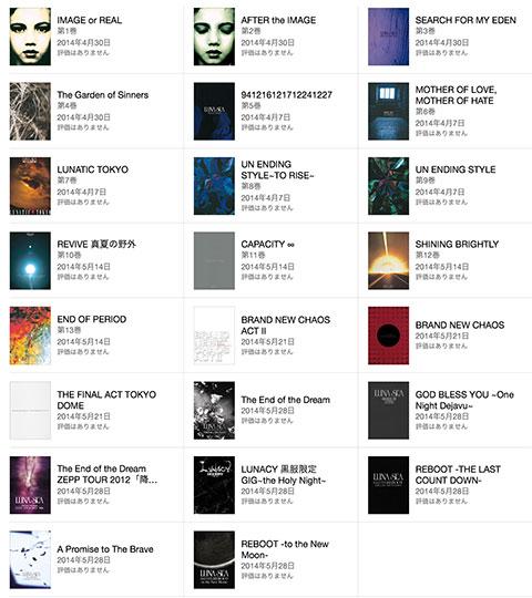 LUNA SEA公式ツアーパンフレット・アーカイブ1992-2012