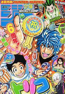 週刊少年ジャンプ 2014年27号 デジタル版
