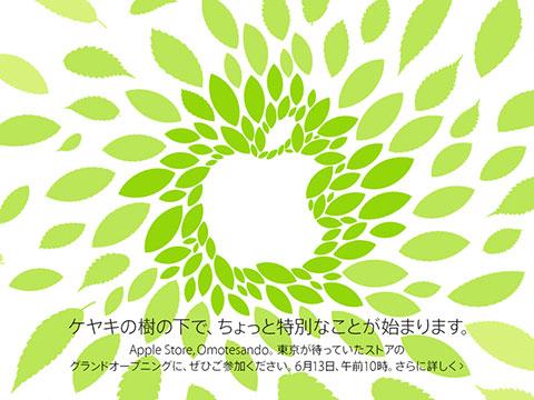Apple Store 表参道 6月13日(金)午前10時オープン