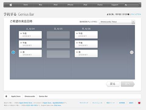 Apple Store表参道のGenius Barの空き状況