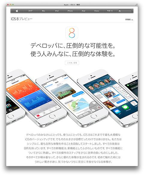 Apple - iOS 8 - 概要