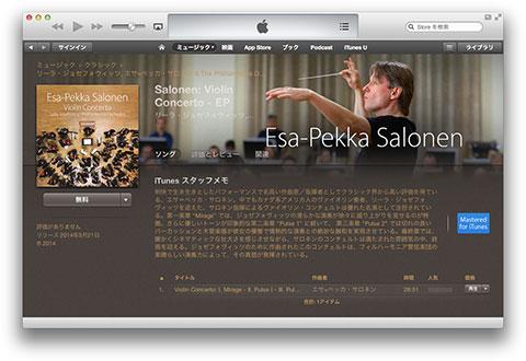 リーラ・ジョセフォウィッツ, エサ=ペッカ・サロネン & The Philharmonia Orchestra「Salonen: Violin Concerto - EP」