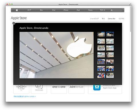 Apple Store表参道360°パノラマ