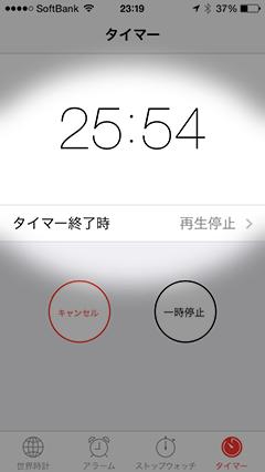 時計アプリのスリープタイマー機能