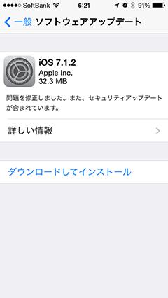 iPhone/iPod touch/iPad用 iOS 7.1.2 ソフトウェア・アップデート