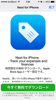 Next for iPhone - 支出記録アプリ