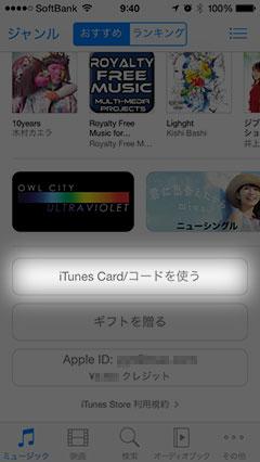 iTunes Cardのコードをカメラで読み取る
