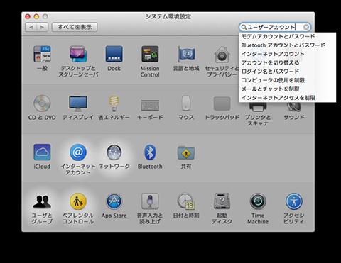 OS Xのユーザ設定