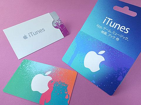 新デザインのiTunes Card