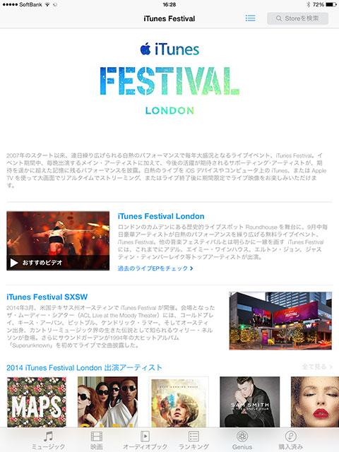 iTunes Festival in London 2014