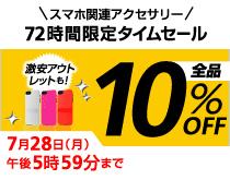 SoftBank SELECTION 72時間限定タイムセール