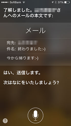 Siriで笑顔マークを入力する