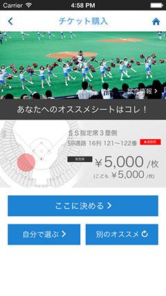 北海道日本ハムファイターズ公式アプリ