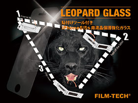 FILM-TECH LEOPARD GLASS for iPhone 5/5s 0.33mm