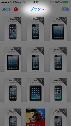iBooksのコレクション