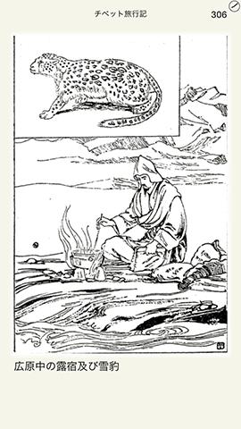 チベット旅行記の挿絵