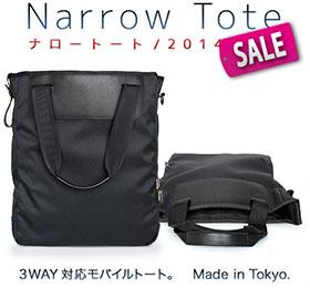 国立商店 Narrow Tote サマーセール