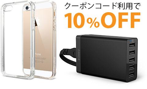 Amazon.co.jp【厳選ブランド】携帯・スマホアクセサリ クーポンで10%OFFキャンペーン