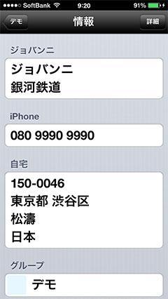 UD電話帳の電話番号や住所表示