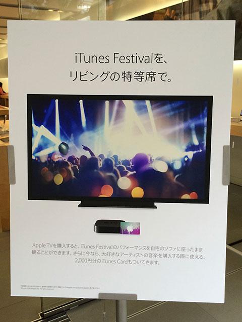 Apple TV キャンペーン