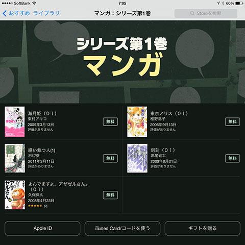 iBooks Store マンガ:シリーズ第1巻